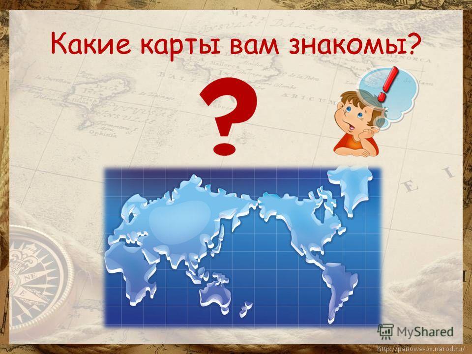 Какие карты вам знакомы?