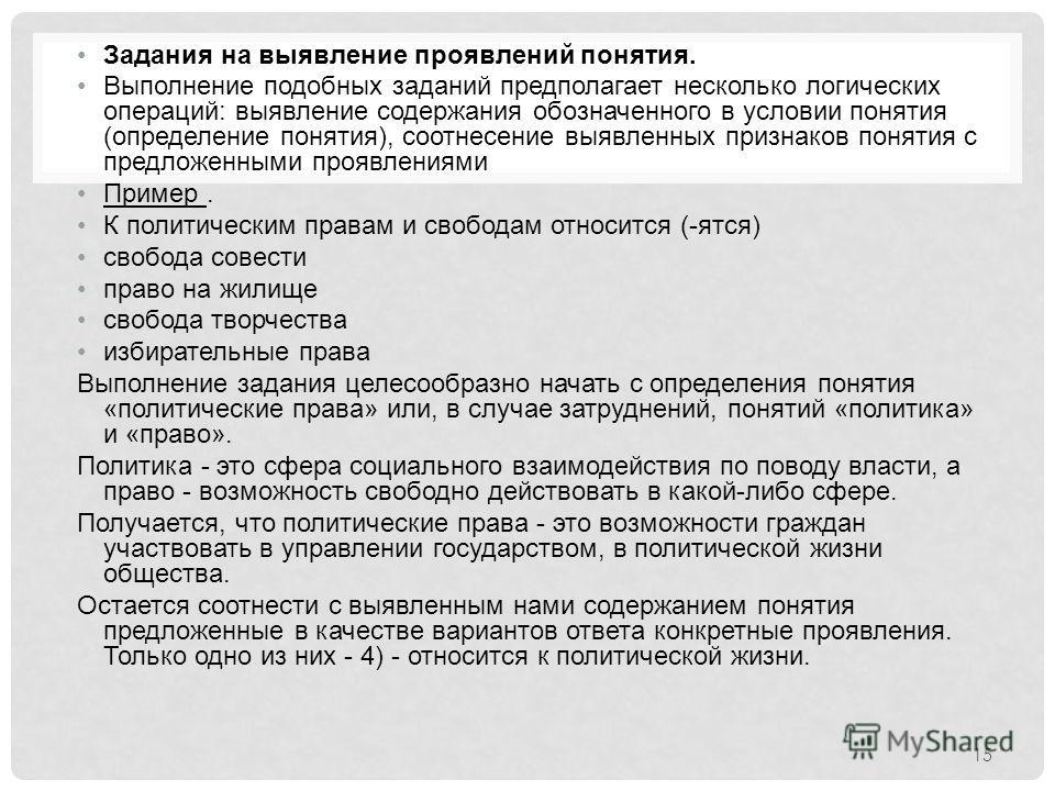 15 Задания на выявление проявлений понятия. Выполнение подобных заданий предполагает несколько логических операций: выявление содержания обозначенного в условии понятия (определение понятия), соотнесение выявленных признаков понятия с предложенными