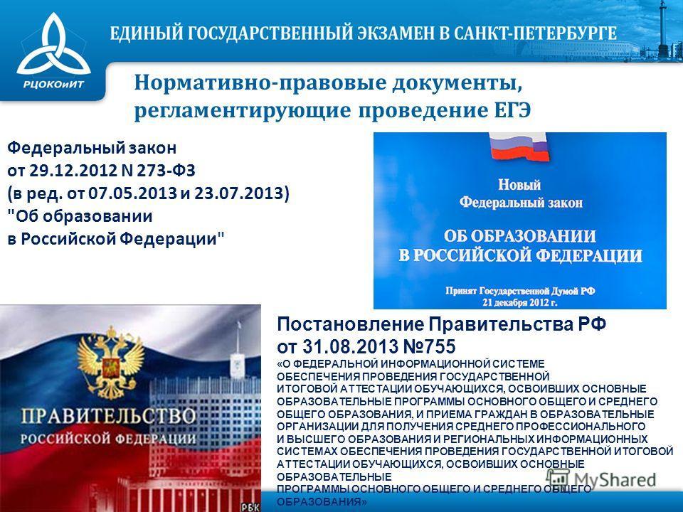 Нормативно-правовые документы, регламентирующие проведение ЕГЭ Федеральный закон от 29.12.2012 N 273-ФЗ (в ред. от 07.05.2013 и 23.07.2013)