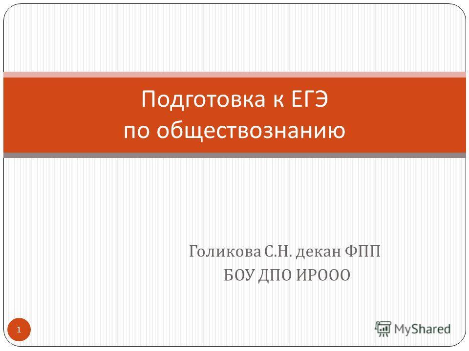 Голикова С. Н. декан ФПП БОУ ДПО ИРООО Подготовка к ЕГЭ по обществознанию 1