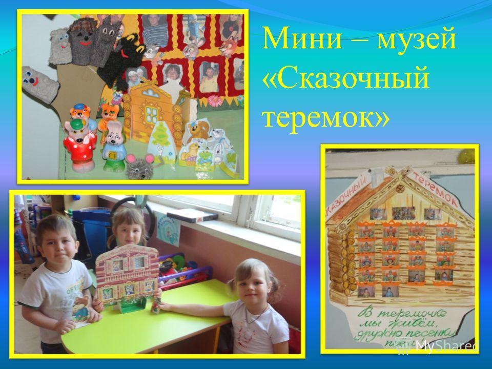 Мини – музей «Сказочный теремок»