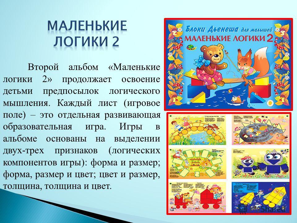 Второй альбом «Маленькие логики 2» продолжает освоение детьми предпосылок логического мышления. Каждый лист (игровое поле) – это отдельная развивающая образовательная игра. Игры в альбоме основаны на выделении двух-трех признаков (логических компонен