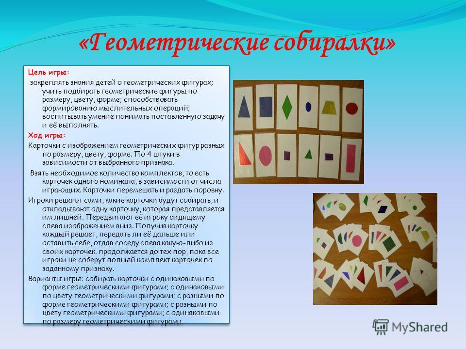 «Заколдованные цифры» Цель игры: Закрепление счета от 1 до 10. Развитие внимания. Развитие памяти Ход игры: Раскладываем карточки лицевой стороной (можно начинать от 1 до 5, затем усложнять). Игрок открывает любую карточку, затем вторую. Если цифры с