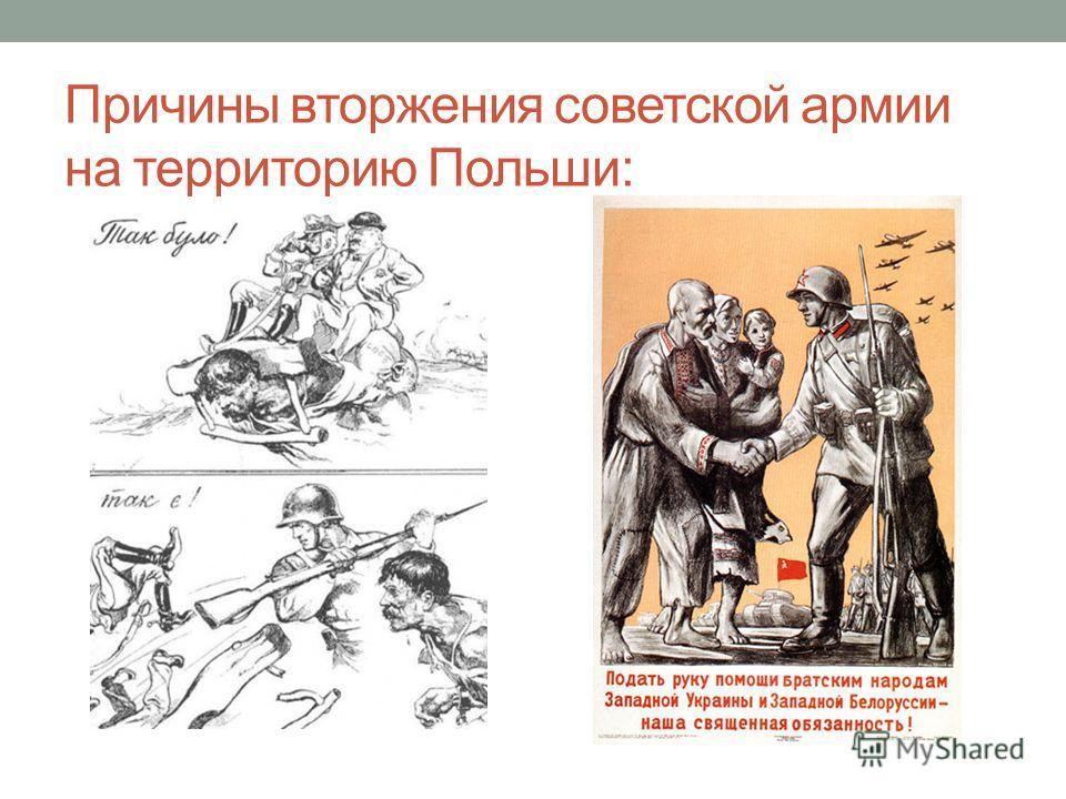 Причины вторжения советской армии на территорию Польши: