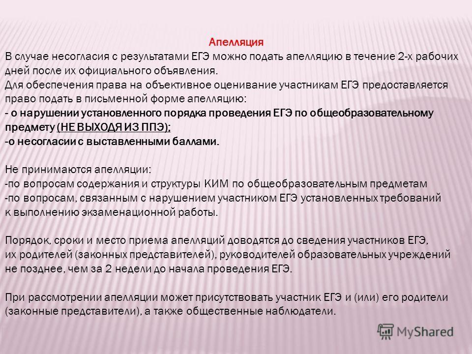 Апелляция В случае несогласия с результатами ЕГЭ можно подать апелляцию в течение 2-х рабочих дней после их официального объявления. Для обеспечения права на объективное оценивание участникам ЕГЭ предоставляется право подать в письменной форме апелля