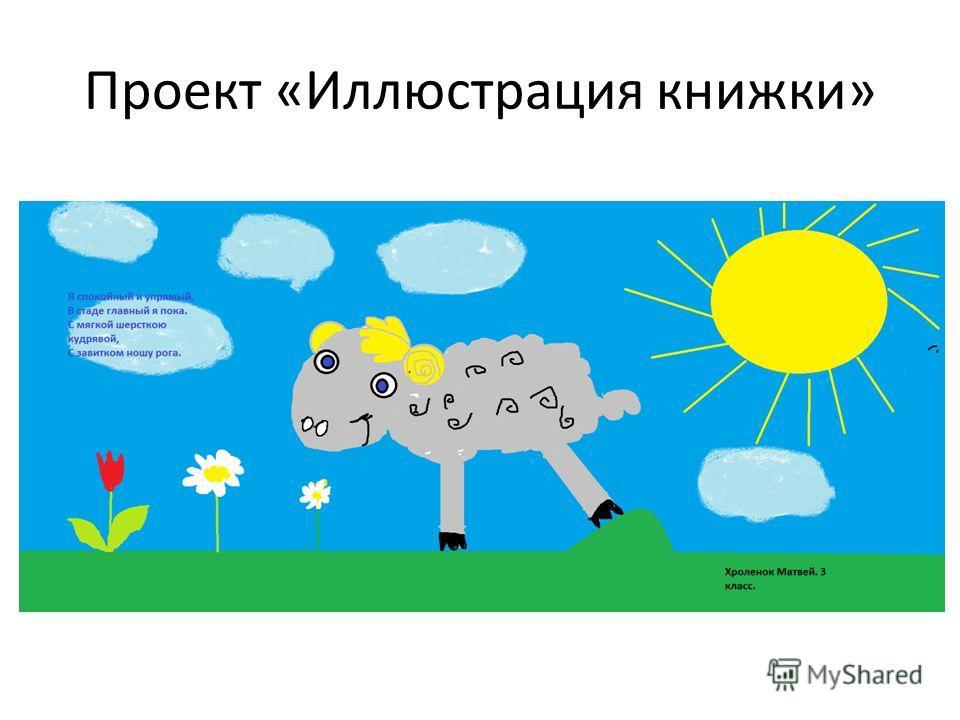 Проект «Иллюстрация книжки»