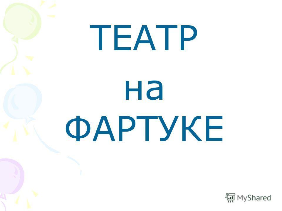 ТЕАТР на ФАРТУКЕ