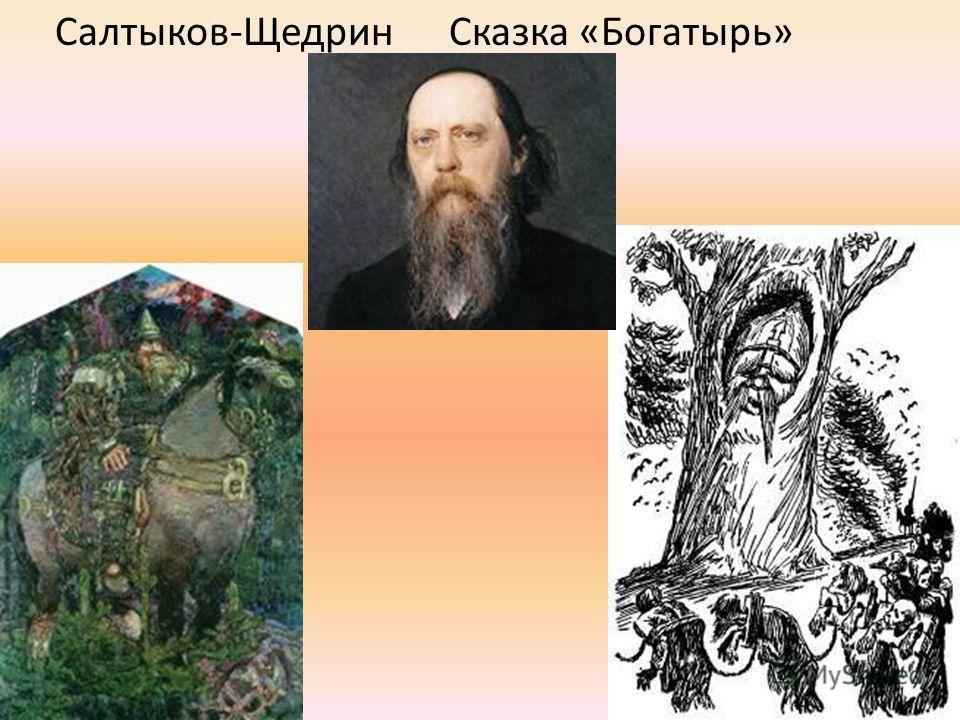 Салтыков-Щедрин Сказка «Богатырь»