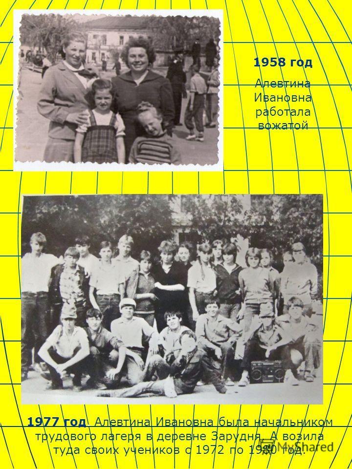 1977 год. Алевтина Ивановна была начальником трудового лагеря в деревне Зарудня. А возила туда своих учеников с 1972 по 1980 год. 1958 год Алевтина Ивановна работала вожатой