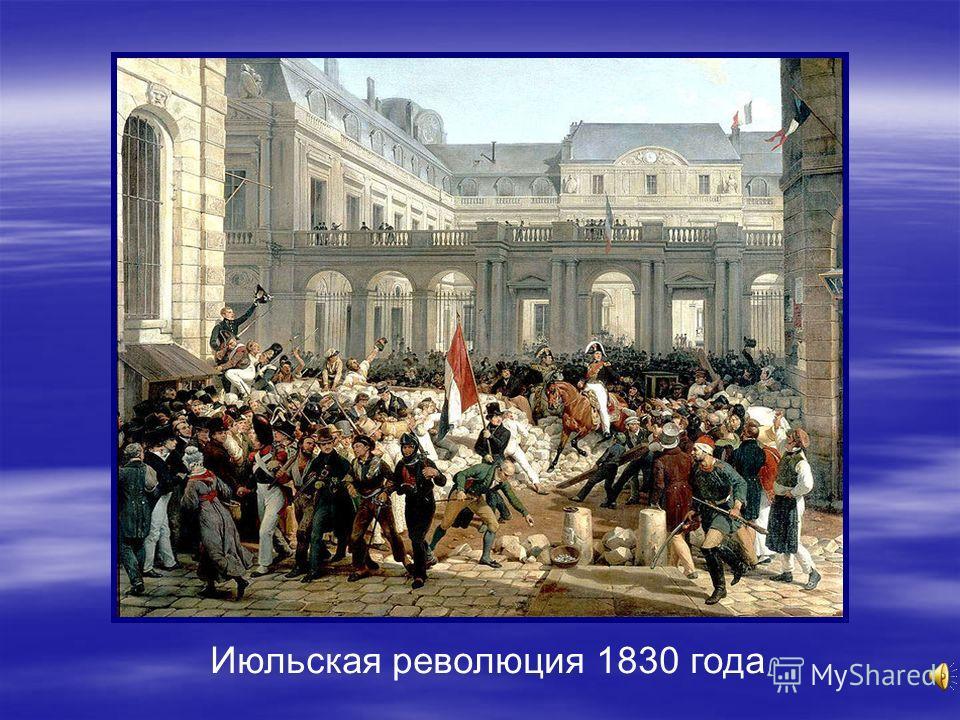 Июльская революция 1830 года
