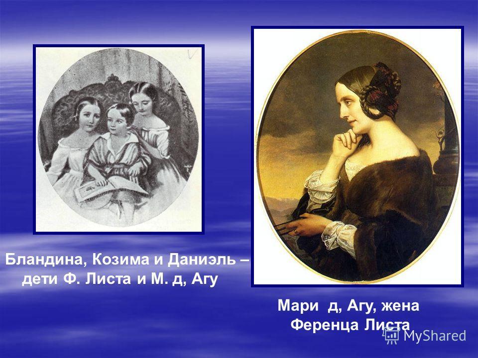Бландина, Козима и Даниэль – дети Ф. Листа и М. д, Агу Мари д, Агу, жена Ференца Листа