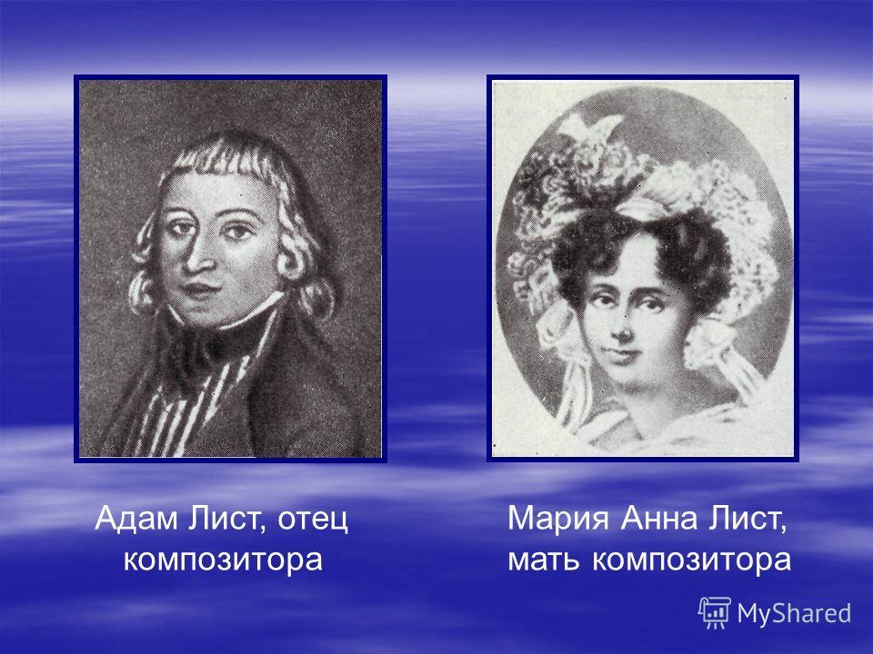 Адам Лист, отец композитора Мария Анна Лист, мать композитора