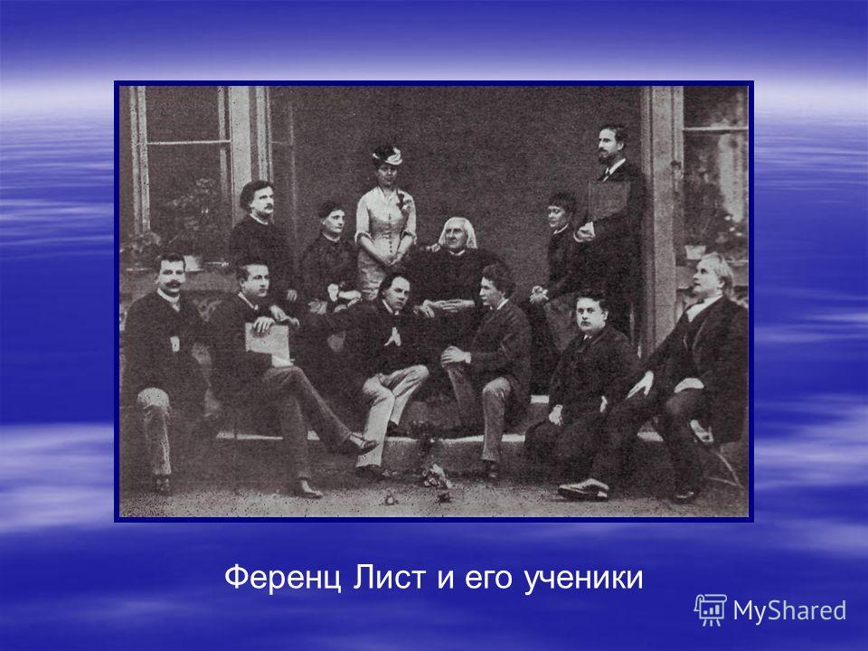 Ференц Лист и его ученики