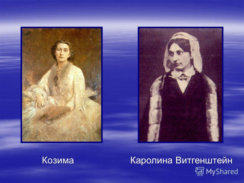 Козима Каролина Витгенштейн