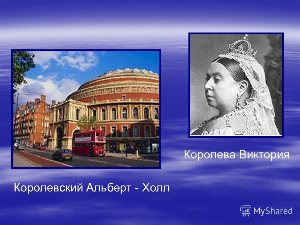 Королева Виктория Королевский Альберт - Холл