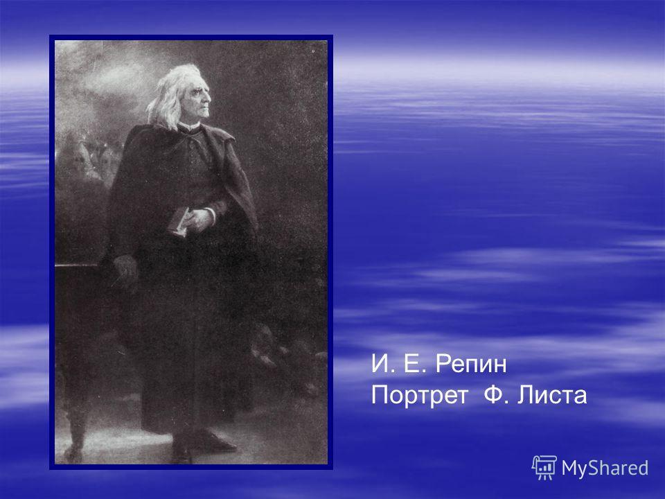 И. Е. Репин Портрет Ф. Листа