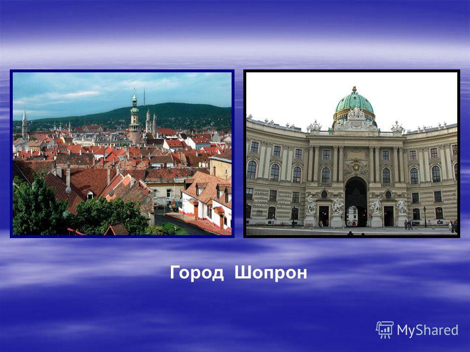 Город Шопрон