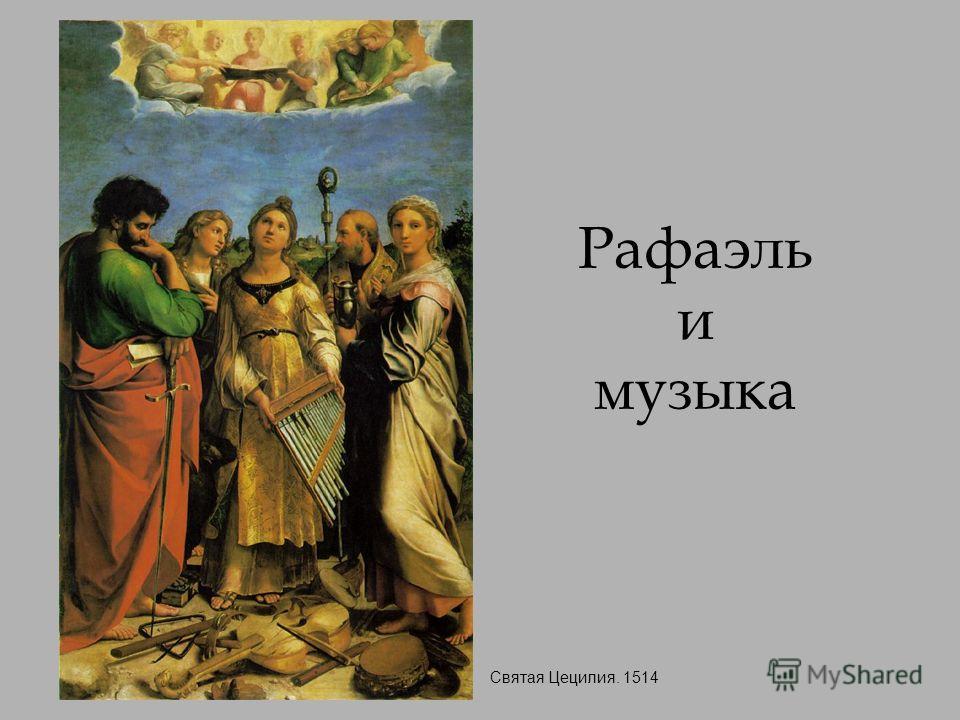 Рафаэль и музыка Святая Цецилия. 1514