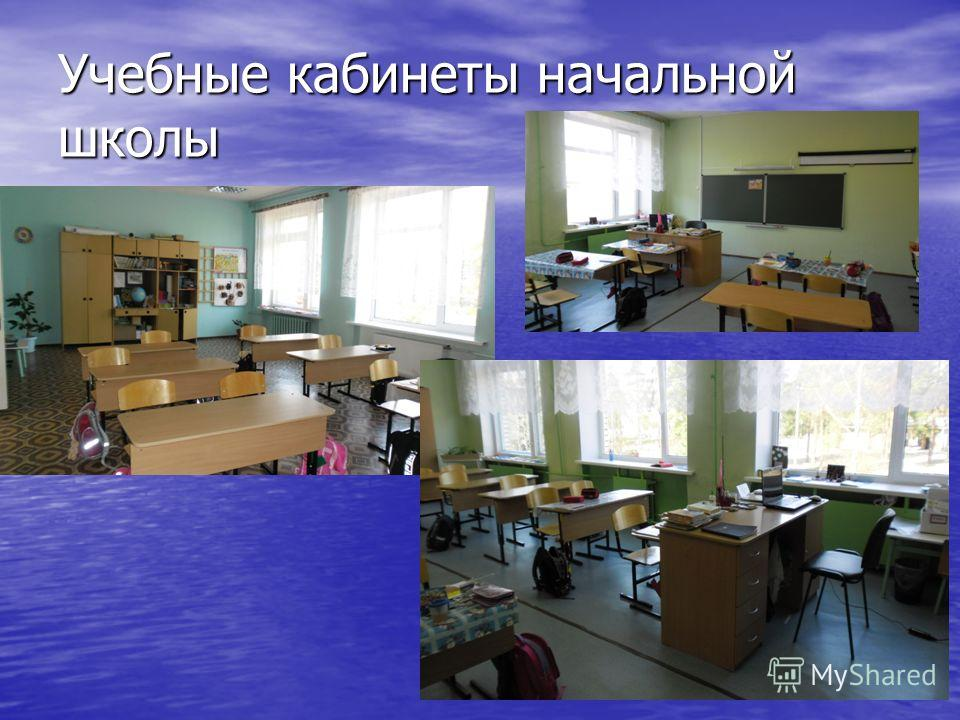 Учебные кабинеты начальной школы