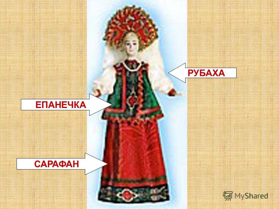 САРАФАН ЕПАНЕЧКА РУБАХА