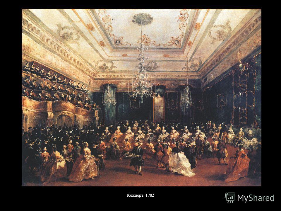 Концерт. 1782