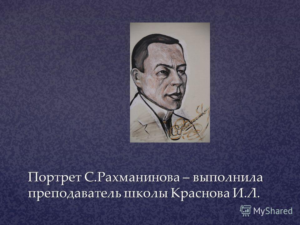Портрет С.Рахманинова – выполнила преподаватель школы Краснова И.Л.