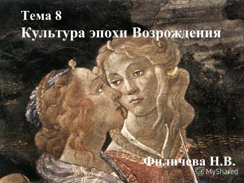 Тема 8 Культура эпохи Возрождения Филичева Н.В.