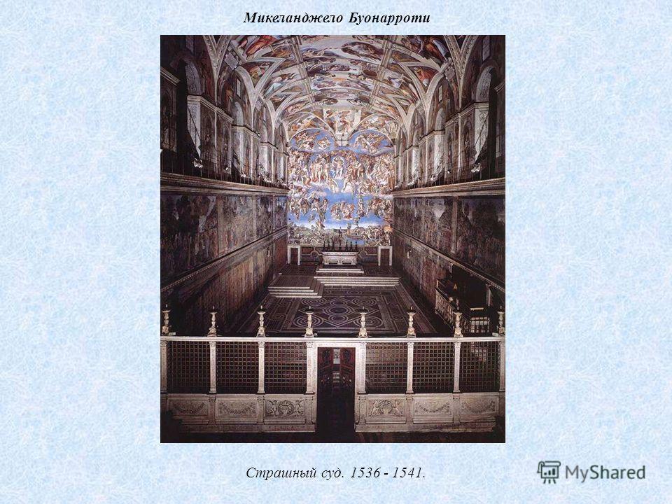 Микеланджело Буонарроти Страшный суд. 1536 - 1541.