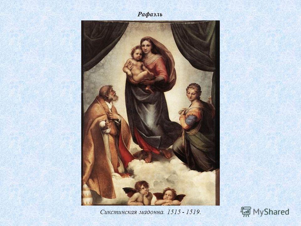 Рафаэль Сикстинская мадонна. 1515 - 1519.