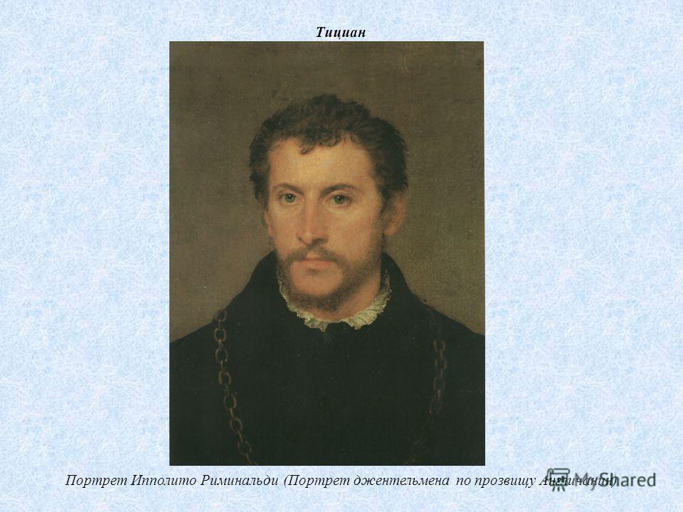 Тициан Портрет Ипполито Риминальди (Портрет джентельмена по прозвищу Англичанин)