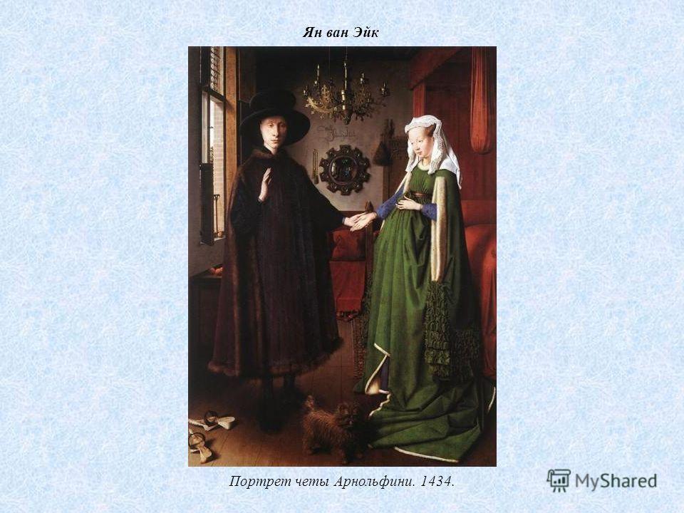 Ян ван Эйк Портрет четы Арнольфини. 1434.