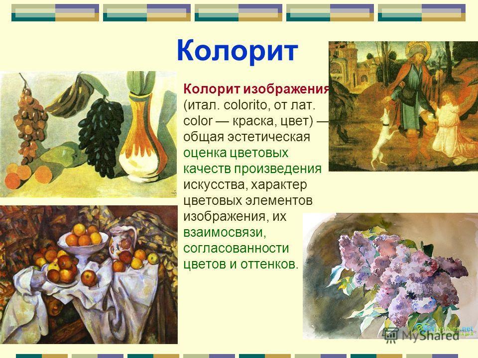 Живопись как визуальное искусство Живопись- это искусство плоскости и одной точки зрения, где пространство и объем существуют только в иллюзии.