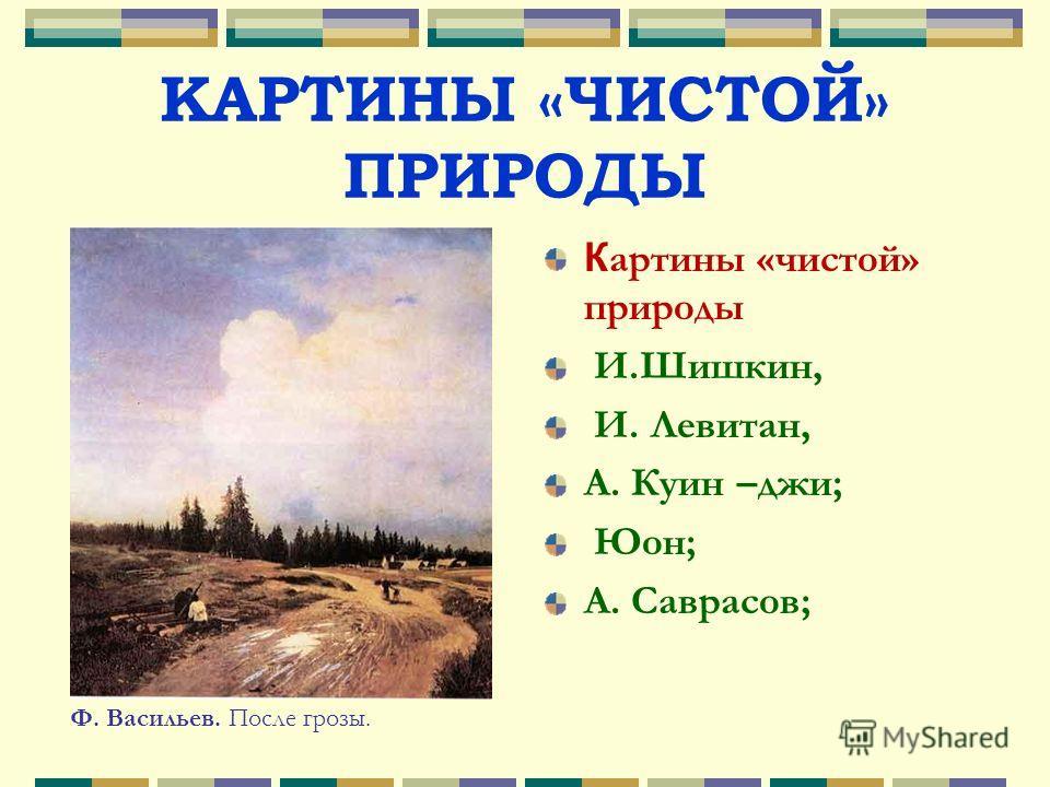 МОРСКОЙ ПЕЙЗАЖ Очень часто морской пейзаж называют «мариной». Самым знаменитым русским маринистом был И.К. Айвазовский. И.Айвазовский. Девятый вал.
