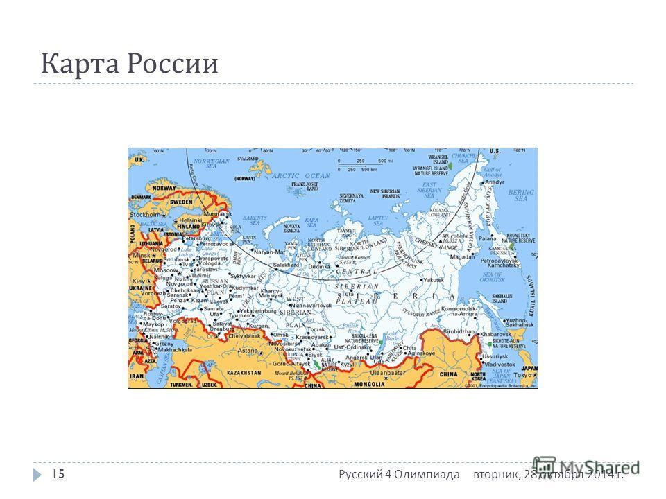 Карта России вторник, 28 октября 2014 г. вторник, 28 октября 2014 г. вторник, 28 октября 2014 г. Русский 4 Олимпиада 15