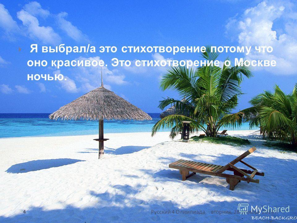 Я выбрал/а это стихотворение потому что оно красивое. Это стихотворение о Москве ночью. вторник, 28 октября 2014 г. вторник, 28 октября 2014 г. вторник, 28 октября 2014 г. Русский 4 Олимпиада 4