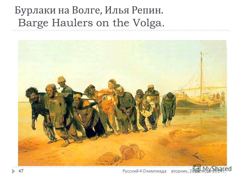 Бурлаки на Волге, Илья Репин. Barge Haulers on the Volga. вторник, 28 октября 2014 г. вторник, 28 октября 2014 г. вторник, 28 октября 2014 г. Русский 4 Олимпиада 47