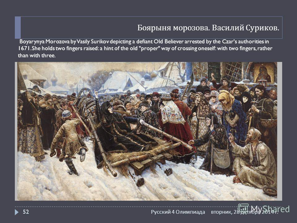 Боярыня морозова. Василий Суриков. Boyarynya Morozova by Vasily Surikov depicting a defiant Old Believer arrested by the Czar's authorities in 1671. She holds two fingers raised: a hint of the old