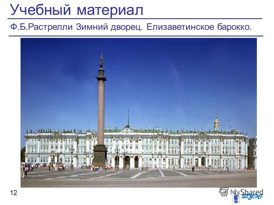Учебный материал 12 Ф.Б.Растрелли Зимний дворец. Елизаветинское барокко.