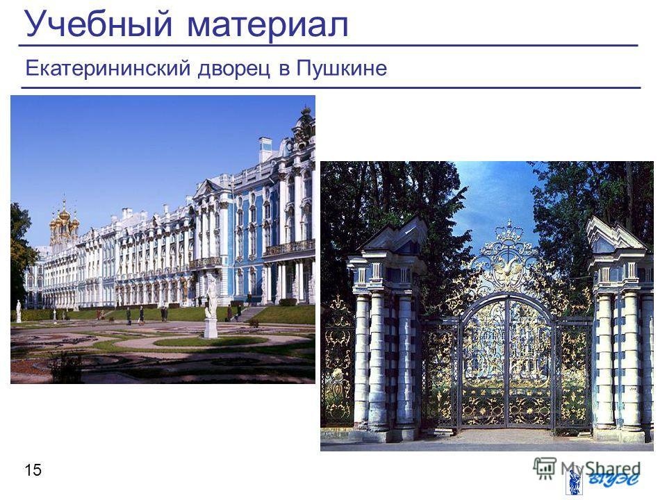 Учебный материал 15 Екатерининский дворец в Пушкине