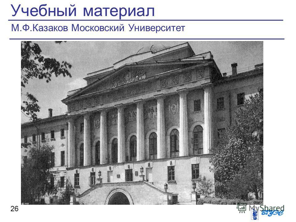 Учебный материал 26 М.Ф.Казаков Московский Университет