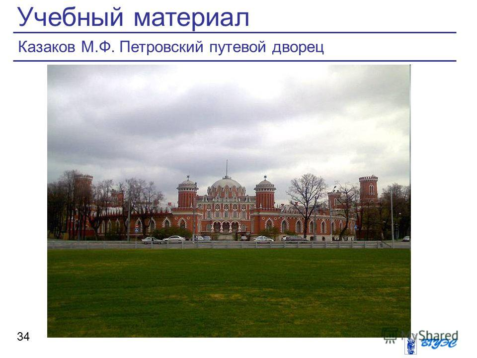 Учебный материал 34 Казаков М.Ф. Петровский путевой дворец