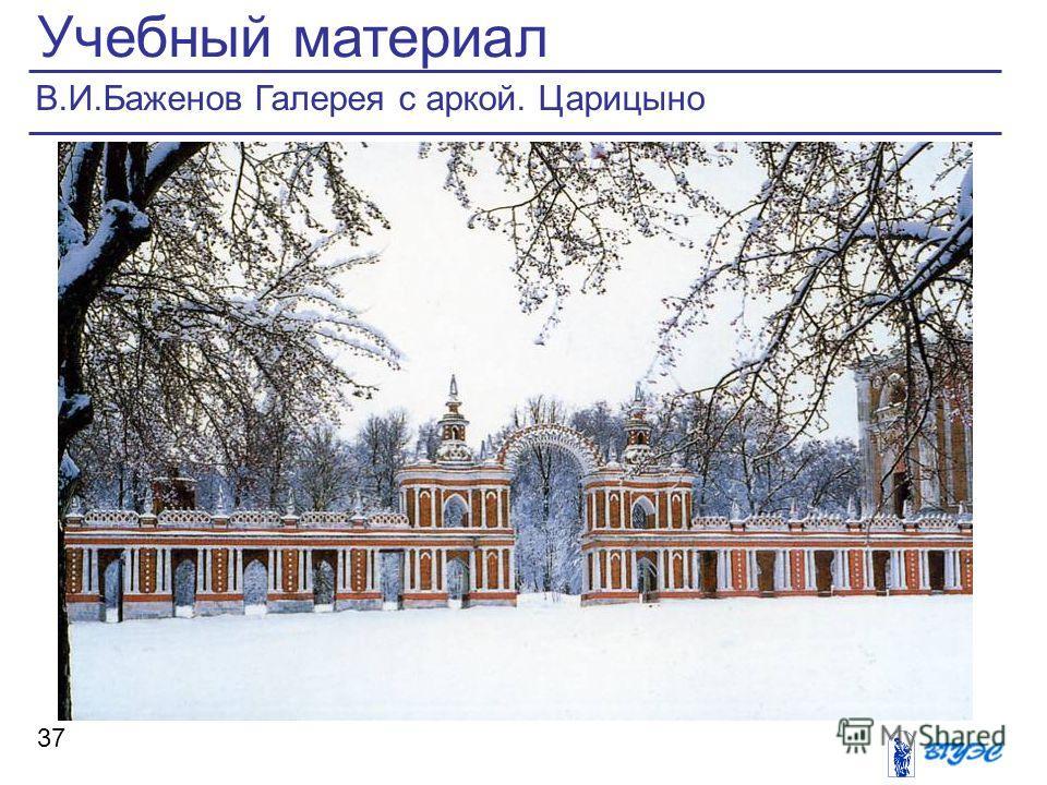 Учебный материал 37 В.И.Баженов Галерея с аркой. Царицыно