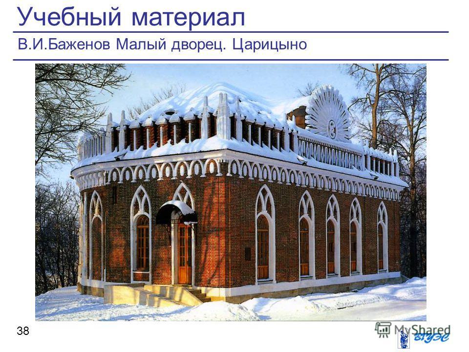 Учебный материал 38 В.И.Баженов Малый дворец. Царицыно