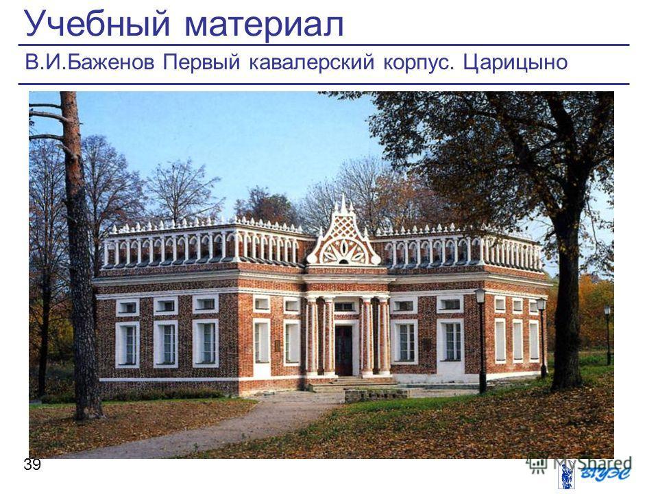 Учебный материал 39 В.И.Баженов Первый кавалерский корпус. Царицыно