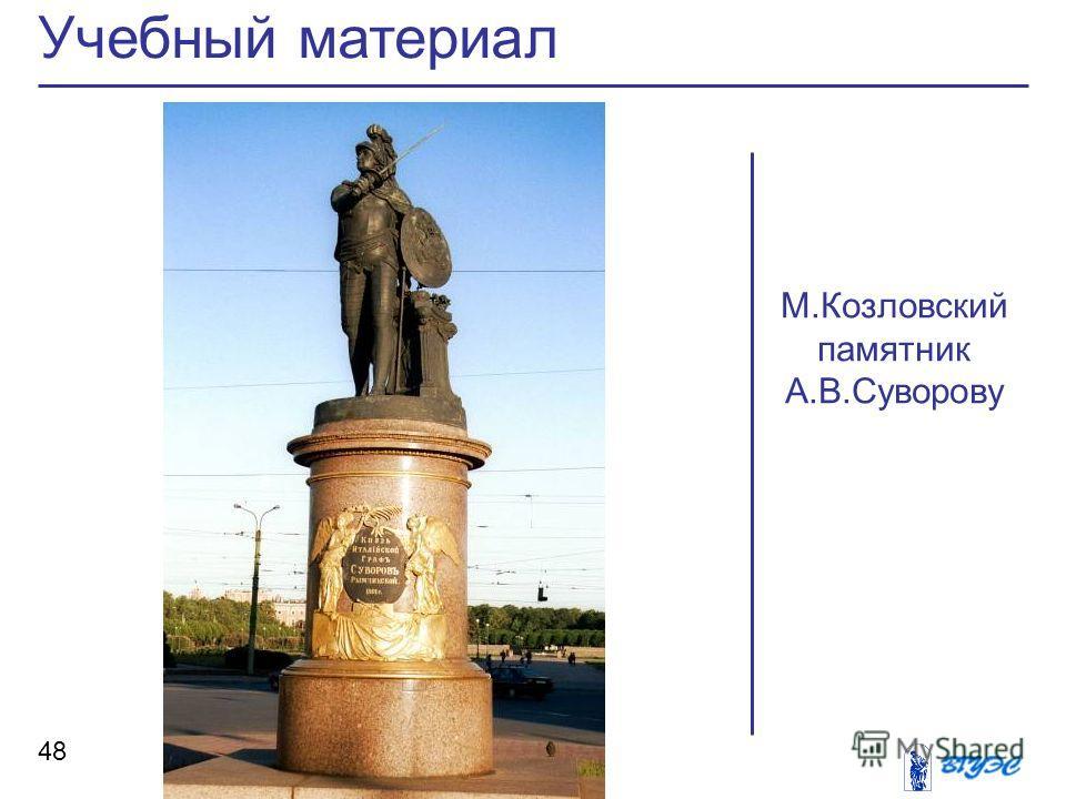 Учебный материал 48 М.Козловский памятник А.В.Суворову