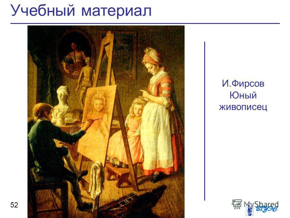 Учебный материал 52 И.Фирсов Юный живописец