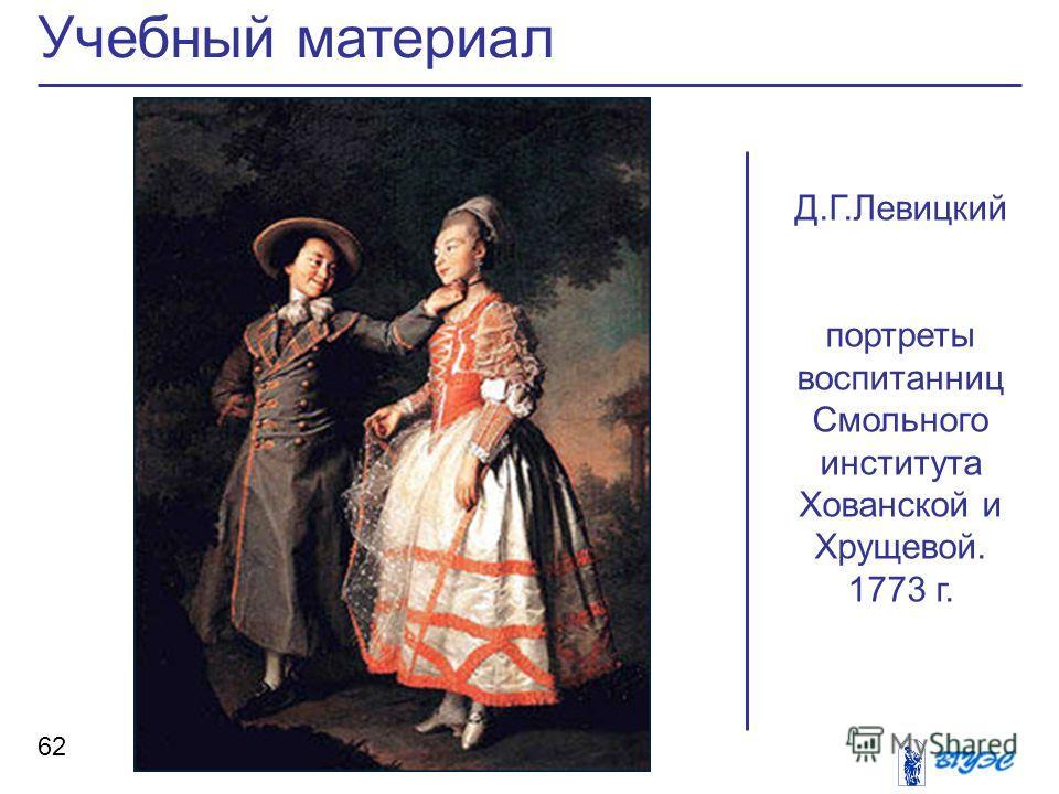 Учебный материал 62 Д.Г.Левицкий портреты воспитанниц Смольного института Хованской и Хрущевой. 1773 г.