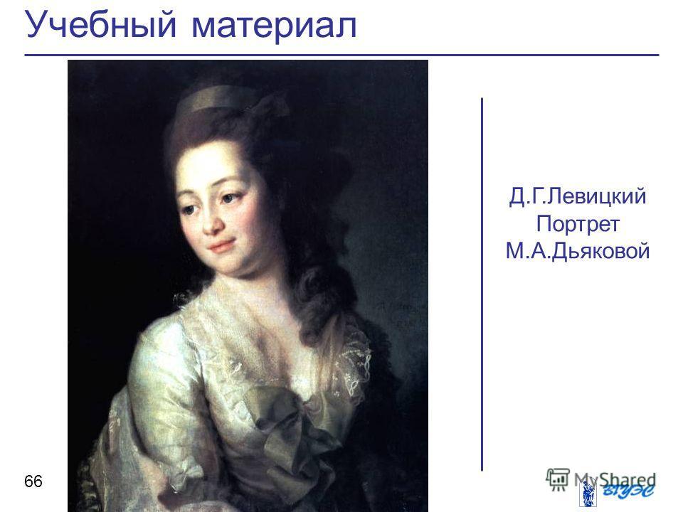 Учебный материал 66 Д.Г.Левицкий Портрет М.А.Дьяковой