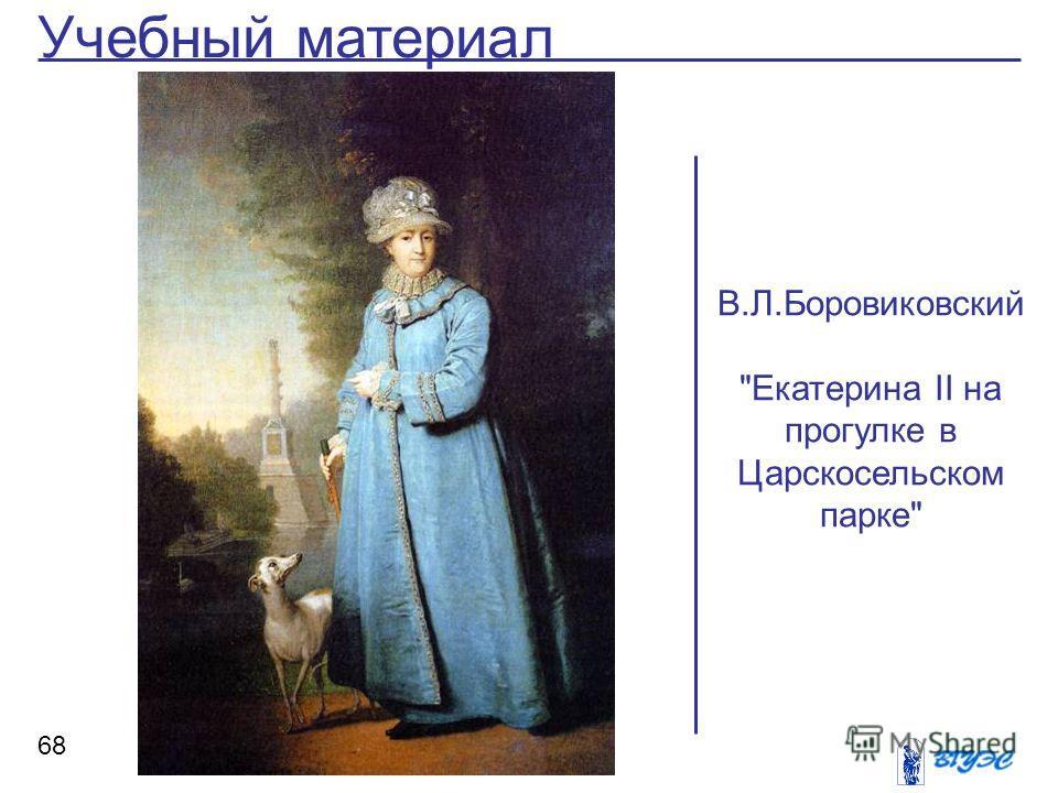 Учебный материал 68 В.Л.Боровиковский Екатерина II на прогулке в Царскосельском парке