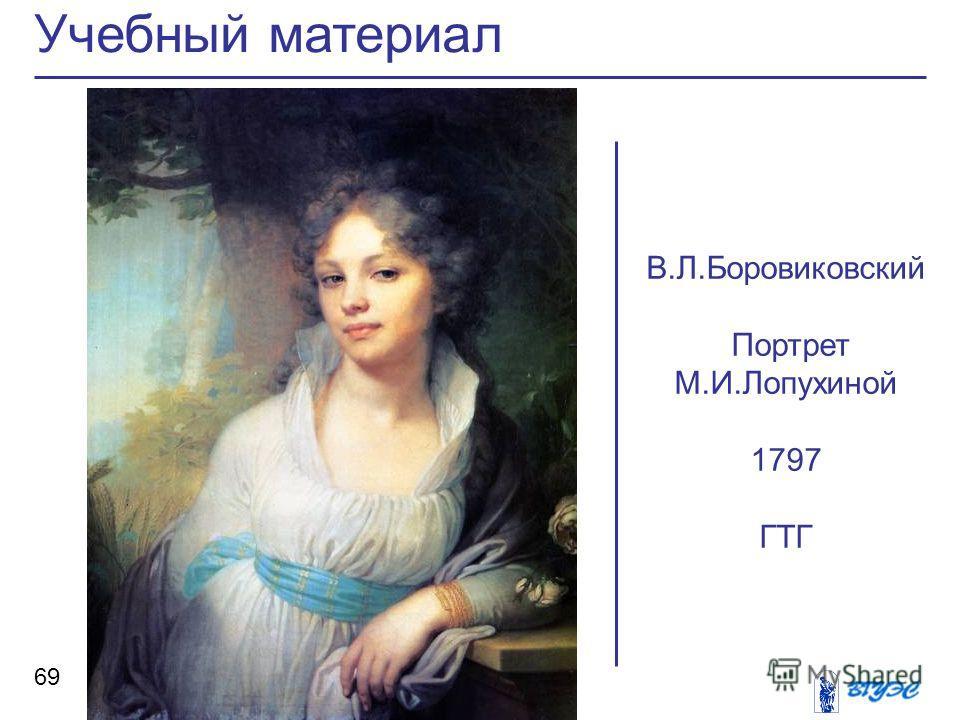Учебный материал 69 В.Л.Боровиковский Портрет М.И.Лопухиной 1797 ГТГ